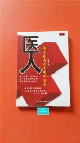 医人:关于医患关系的那些事 赖其万 著 中国人民大学出版社 9787300094274