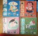 娃娃丛书【学一学(1-4)