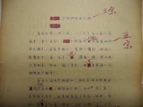 【出版社用稿】著名作家蒋元明/李庚辰书稿《(恋爱与家庭)之九/不能脚踩两只船》
