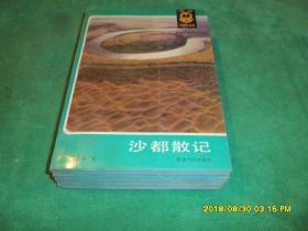 沙都散记(1990年版)