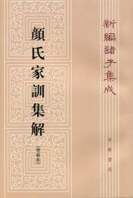 颜氏家训集解(增补本 新编诸子集成 全二册)