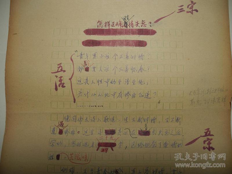 【出版社用稿】著名作家蒋元明/李庚辰书稿《(恋爱与家庭)之十/怎样正确对待失恋》