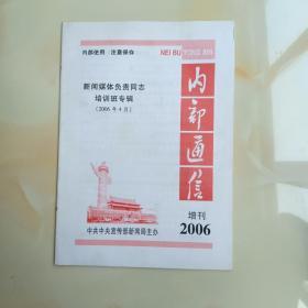 内部通信2006年增刊一本