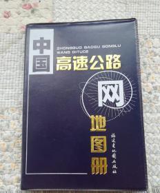 中国高速公路网地图册
