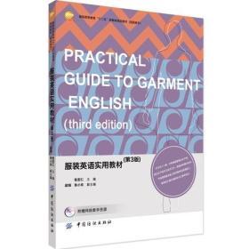 服装英语实用教材(第3版)