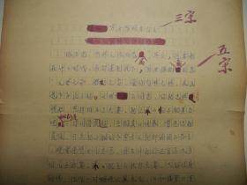 【出版社用稿】著名作家蒋元明/李庚辰书稿《(恋爱与家庭)之十一/男女婚姻要自主》
