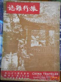 旅行杂志1949