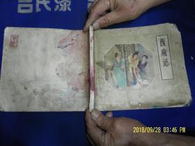 连环画:西厢记   24开  王叔晖绘画   1980年2版3印