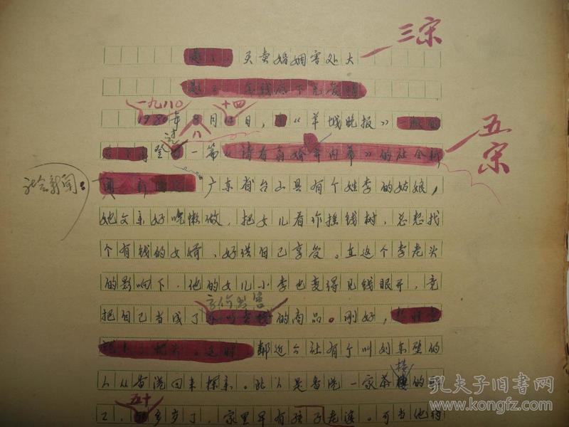 【出版社用稿】著名作家蒋元明/李庚辰书稿《(恋爱与家庭)之十二/买卖婚姻害处大》