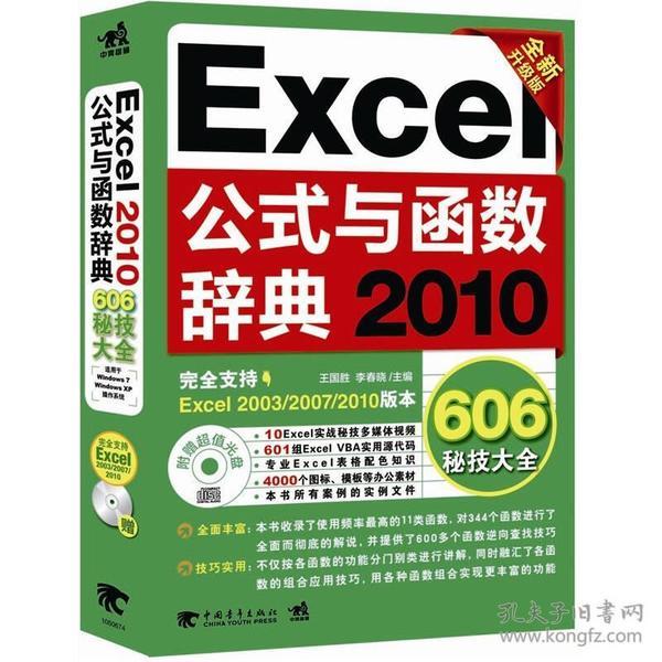 Excel 2010公式与函数辞典606秘技大全(全新升级版)
