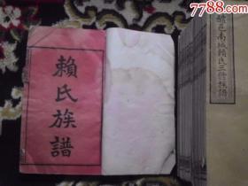 醴陵赖氏族谱,民国11年精美印刷,共25本品相完美,本人代友出宗谱家谱
