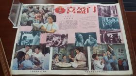 1980年代,上海电影制片厂电影海报《神奇的剑塔》《喜盈门》《漂泊奇遇》《青春万岁》《最后的选择》《不平静的旅程》6种