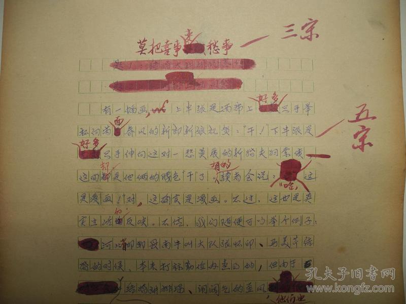 【出版社用稿】著名作家蒋元明/李庚辰书稿《(恋爱与家庭)之十三/莫把喜事变愁事》