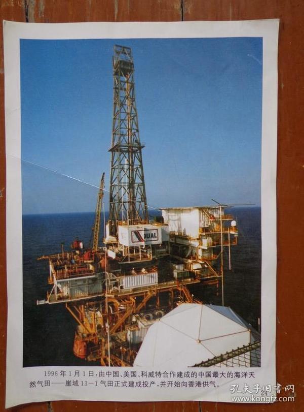 新华社新闻展览图片 1997年 12吋彩色照片1张 编号24 31X23厘米 1991年1月1日由中国、美国、科威特合作建成的中国最大的海洋天然气田——崖域13-1气田正式建成投产,并开始向香港供气。