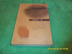 沙都散记(2004年版)