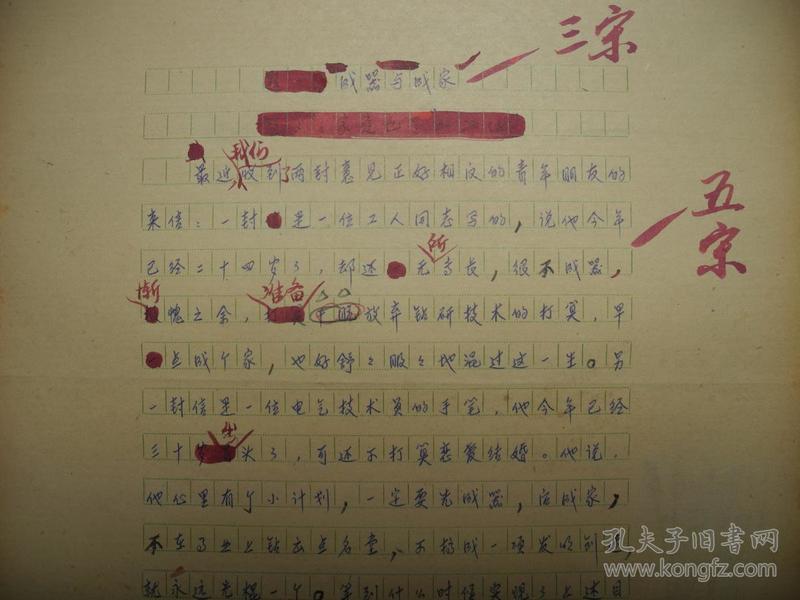 【出版社用稿】著名作家蒋元明/李庚辰书稿《(恋爱与家庭)之十四/成器与成家》