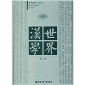 世界汉学[  第7卷]
