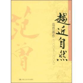 范曾诗文书画集:趋近自然:范曾新作(二OO七——二00八)