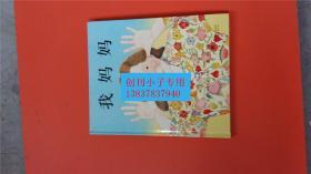 我妈妈 余治莹 译.[英]安东尼·布朗绘  河北教育出版社 9787543464575 绘本