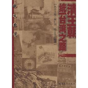 清王朝统一台湾之路