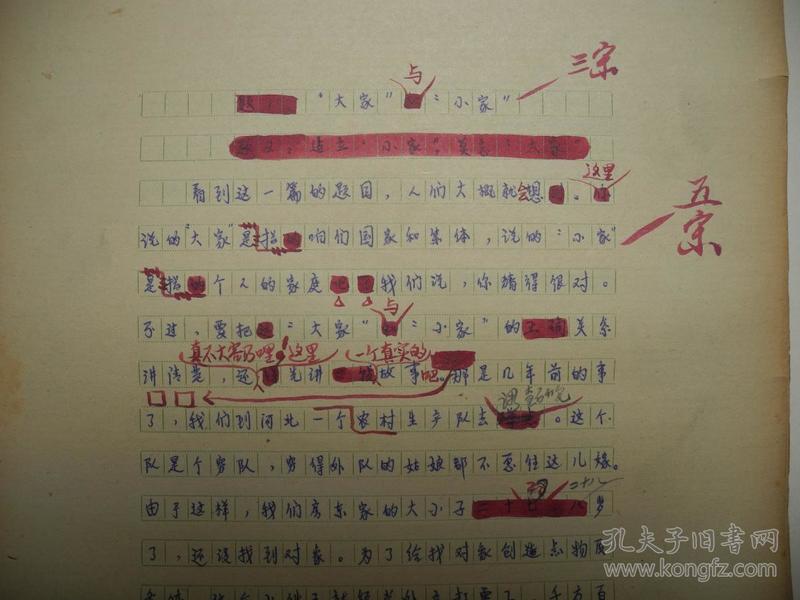 【出版社用稿】著名作家蒋元明/李庚辰书稿《(恋爱与家庭)之十五/大家与小家》