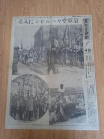 1932年3月7日【东京日日新闻 号外】一张:哈尔滨(北京街)日军入城画报,上海二次总攻击画报