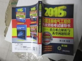 2015全国注册电气工程师执业资格考试辅导书:重点难点解析与典型例题精讲(发输变电专业 第3版)正版