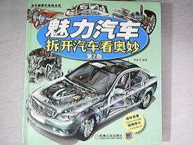 魅力汽车:拆开汽车看奥妙(第2版)