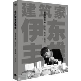 """(正版)建筑家伊东丰雄:永远热情、前卫的""""冒险家"""""""