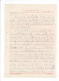 周文夫人、左翼文学作家【郑育之】 信札一通2页 回忆周文等内容,包容可读性极好