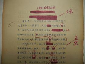 【出版社用稿】著名作家蒋元明/李庚辰书稿《(恋爱与家庭)之十六/夫妻和谐需谅解》