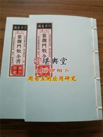 紫微斗数全书 陈希夷撰 南北山人注 明版今注 16开完美无缺珍藏版