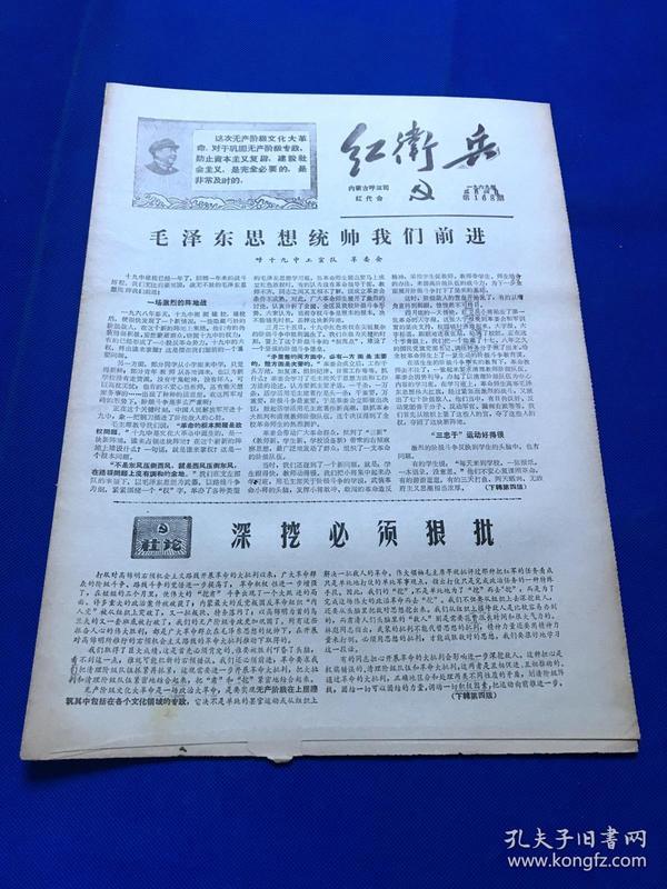 《红卫兵》1969年第168期  毛泽东思想统帅我们前进