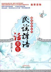 国学养生丛书:民谣谚语话养生