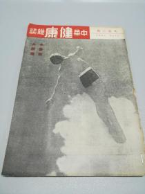 民国【中华健康杂志】笫2期(急救、解毒专号)