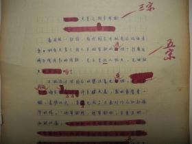 【出版社用稿】著名作家蒋元明/李庚辰书稿《(恋爱与家庭)之十七/夫妻之间多帮助》