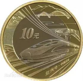 中国人民银行发行法定货币纪念币《中国高铁普通纪念币》一盒五卷100枚全。每枚面值10元,总发行量2亿枚,沈阳造币厂生产,原盒原装。