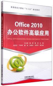 Office 2010办公软件高级应用