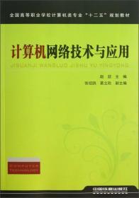 正版送书签xl-计算机网络技术与应用-9787113160579