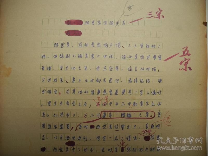 【出版社用稿】著名作家蒋元明/李庚辰书稿《(恋爱与家庭)之十八/劝君莫学陈世美》