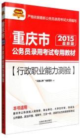 行政职业能力测验(2015重庆)