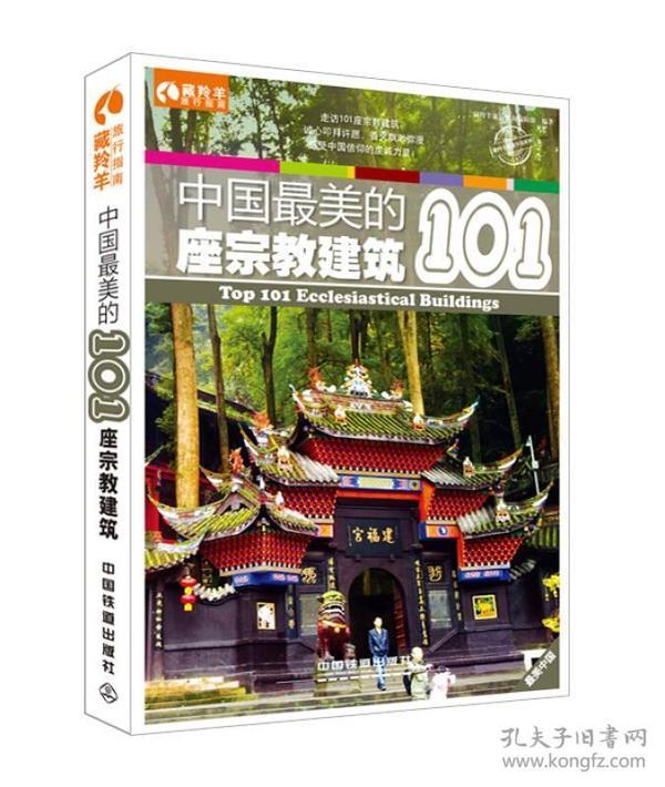 中国最美的101座宗教建筑