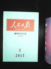 人民日报 缩印合订本 下半月2013 5