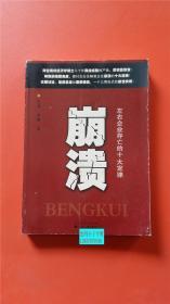 崩溃:左右企业存亡的十大定律 范棣、王巍 著 江苏人民出版社 9787214045454