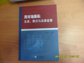 跨市场操纵:生成、模式与法律监管