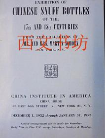 【包邮】《中国鼻烟壶》1953年版 Exhibition Of Chinese Snuff Bottles of the 17th an 18th Centuries