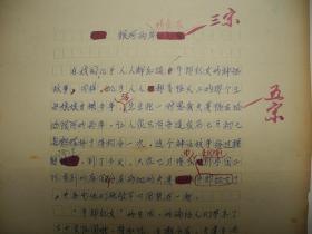 【出版社用稿】著名作家蒋元明/李庚辰书稿《(恋爱与家庭)之十九/银河两岸情意浓》