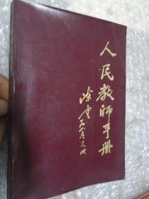人民教师手册