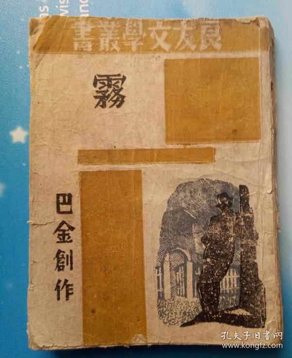 民国旧书:良友文学丛书《雾》