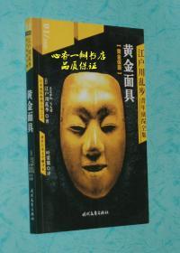 黄金面具(江户川乱步推理小说)